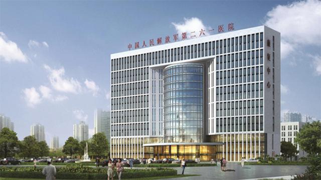 中国人民解放军第二六一医院